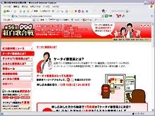 20051202_NHK.JPG