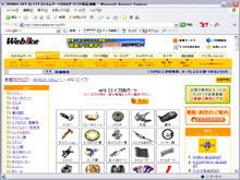 webike_scr.JPG