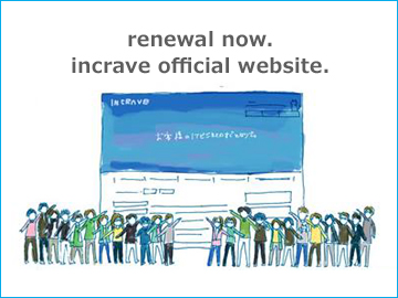会社のWebサイト
