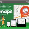 xmaps(クロスマップス)